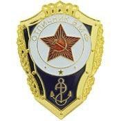 Collectible Russian Lape Pin Badge