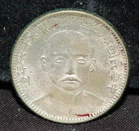 CHINESE SUN YAT SEN MEMORIAL 1927 SILVER COIN