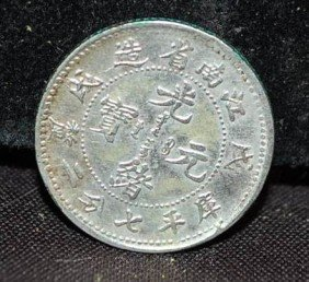 CHINESE KIANG NAN PROVENCE 1898 SILVER COIN