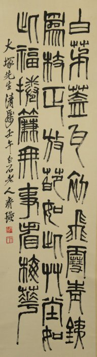 Chinese Calligraphy On Scroll Signed Qi Baishi