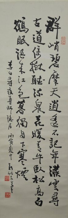 Chinese Script Calligraphy Hanging Scroll