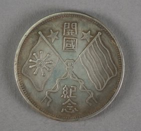 Chinese Founding Of Republic Commemorative Coin