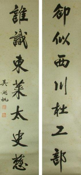 Calligraphy Couplet Scrolls Wu Hufan 1894-1968