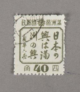 One Stamp Of Man S.3 Invigoration Propaganda Issue