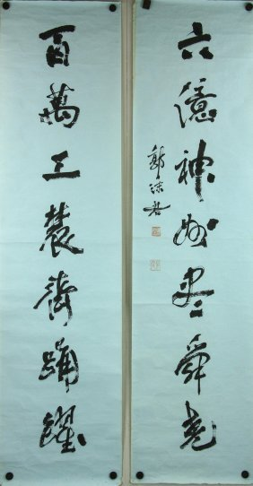 Ink Paper Calligraphy Couplet Guo Moruo1892-1978