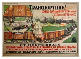 (Trains) Shoddy Inspection . . . Tsektran Poster, 1