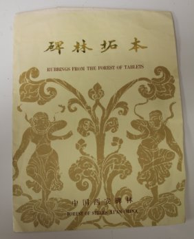 Lot Of (2) Chinese Temple Rubbings, 1945