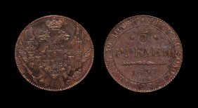 World Coins - Russia - 1837 - 5 Roubles Copper Trial