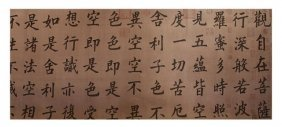 Chinese Scroll Calligraphy Of Heart Sutra