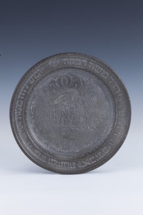 A RARE AND IMPORTANT PEWTER MISHLOACH MANOT PLATE.