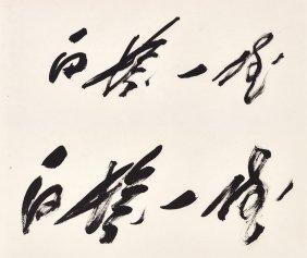 Shiraga Kazuo (japanese, 1924-2008)