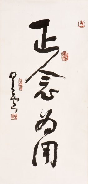Chinese Calligraphy Verse