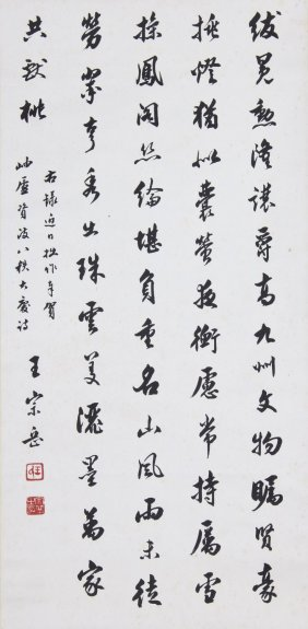 Chinese Calligraphy, After Wang Zongyue