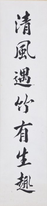 Four Pieces Of Chinese Calligraphy, After Wang Guanyu