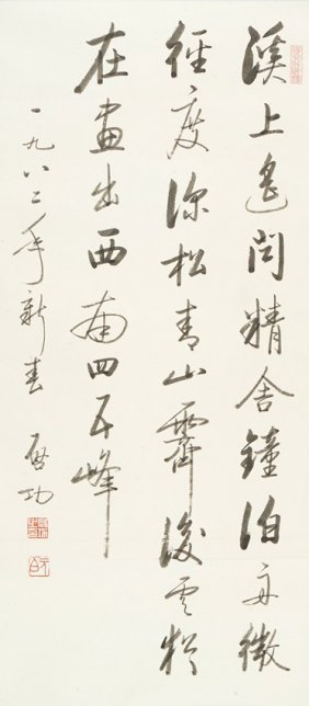 Qi Gong: Ink On Paper Calligraphy Hanging Scroll