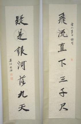 Song, Wen Zhi Pr Chinese Calligraphy Scrolls