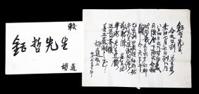 An Old Letter From Hu Shi