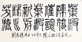 A Chen Da Yu Chinese Painting, Attributed To