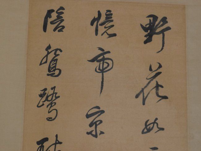 Chinese Calligraphy By Dong Qichang Lot 79