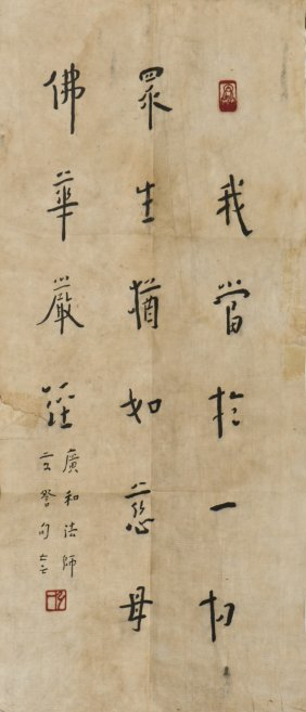 Chinese Calligraphy Verse, After Master Guang He