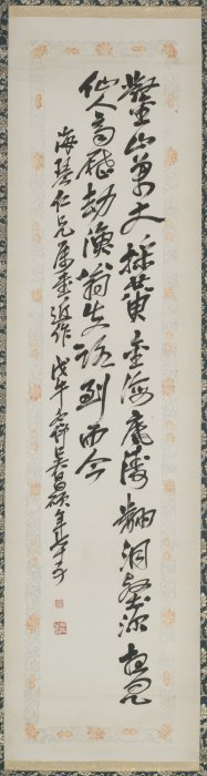Chinese Calligraphy Verses Scroll, After Wu Changshuo