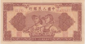 Chinese 1949 Fifty Yuan Bank Note