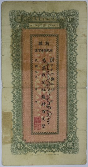 Two Chinese 1921 Four Hundred Wen Bank Notes