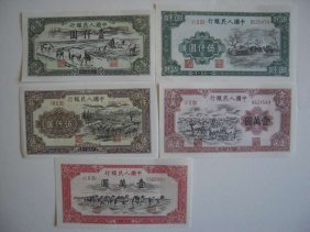 Chinese The First Set Of Chinese Paper Money 5 Pc