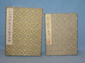 Two 20th Century Chinese Hand Painted Art Albums
