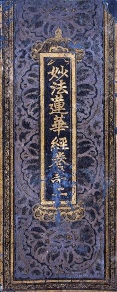 Koryo Dynasty - Cover Of A Lotus Sutra Manuscript