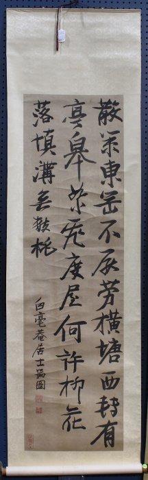 Chinese Scroll, Manner Zhang Ruitu