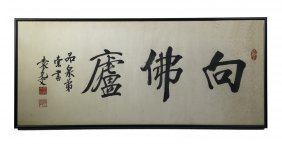 A Chinese Calligraphy Signed Qigong