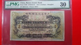 China, Russo-asiatic Bank 1914 5 Dollars