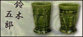 Suzuki Goro, Pair Of Beautifully Incised So-oribe Cups