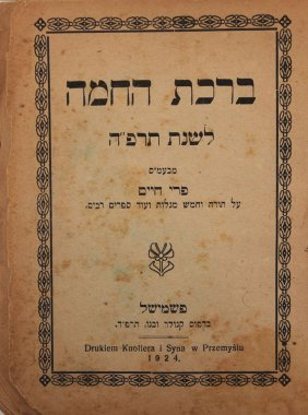 "2 Books ""birkat Hahama,"" From 1925"