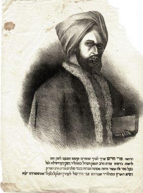 Lithograph, Picture Of The Gaon Ba'al Hapri Hadash,