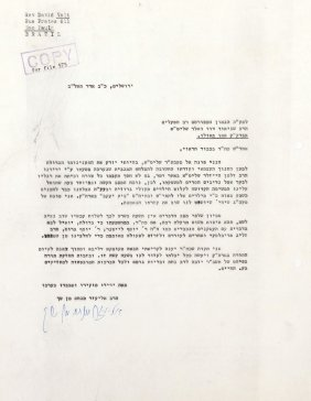 Letter Signed By Harav Eliezer Menachem Shach, On