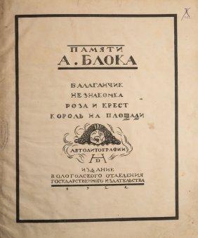 Pamyati A. Bloka. Balaganchik [in Memory Of A. Blok.