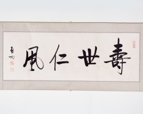 Scroll Of Calligraphy Signed Qi Gong