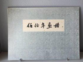 1954 Chinese Woodblock Print Ren Bo Nian Painting Album