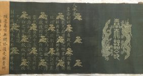 Chinese Imperial Edict On Five Color Silk Qianlong