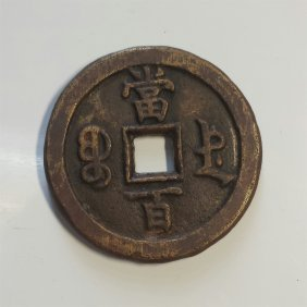 Ching Dynasty Bronze Coin
