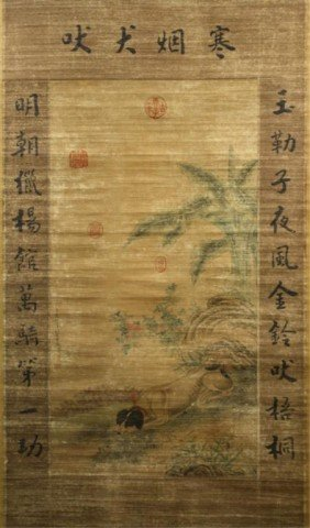 Chinese Scroll Painting Of Landscape W/ Dog 19th C