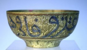 Brass Islamic Bowl W/ Black Calligraphy