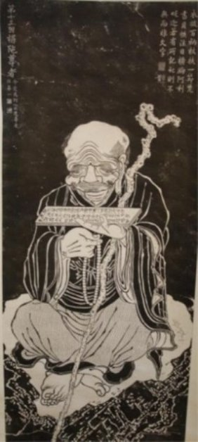 Chinese Scroll W/ Tang Style Ink Rubbing Of Lohan