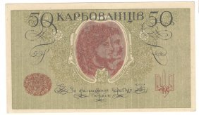 Banknote Ukrainian People's Republic 50 Karbovancev