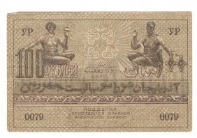 100 Rubles, Azerbaijan Ssr100 Rubles, Azerbaijan S
