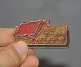 Chinese Communist Party First Meeting Medal Badge