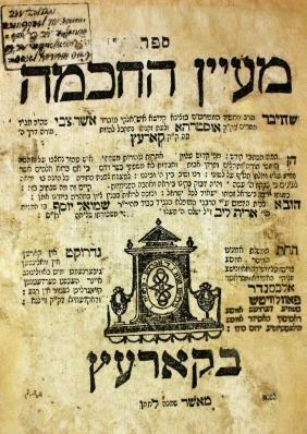 Ma'ayan Ha'chochma, By Rabbi Asher Zvi Ostroh - Korzec,