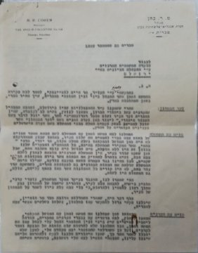 Rare Letter About The History Of The Arab's War Against